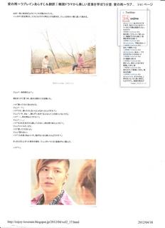 Love Rain あらすじ&翻訳