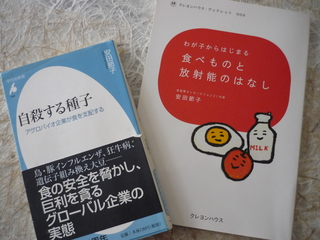 安田節子さんの著書