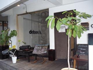 三軒茶屋:デボラ