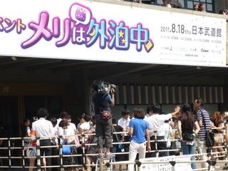 メリイベ:日本武道館