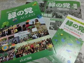 「緑の党」