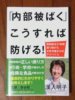 漢人明子さん著書